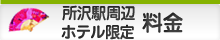 所沢駅周辺ホテル限定料金