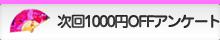次回1000円OFFアンケート